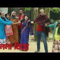 হিল্লা বিয়ে | জীবন বদলে দেয়া একটি শর্টফিল্ম | bangla natok | Raz Enter10