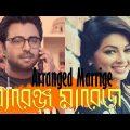 Bangla Natok ¦ Arranged Marriage ¦ Apurba ¦ Monalisa,¦ Jenny ¦ Iresh Zaker ¦ Visual Playground ¦ 4K