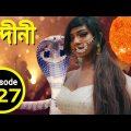 Nandini episode 127! ☀ sun_ bangla serial kevabay elo jantay nondini bangla natok ননদিনি নাটক বাংলা