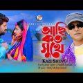 Achi Koto Sukhe   আছি কত সুখে   Kazi Shuvo   Bangla Music Video 2019