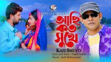 Achi Koto Sukhe | আছি কত সুখে | Kazi Shuvo | Bangla Music Video 2019