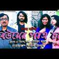 Boyer Patro Chay #বোয়ের পাত্র চায় #Bangla Natok ||Pramod Gorai#New Purulia Bangla Video 2020