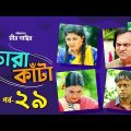 Chora Kata | Episode 29 | Bangla Natok | Mir Sabbir | Moushumi Hamid | A Kho Mo Hasan | Channel i TV