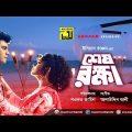 Shesh Rokkha | শেষ রক্ষা | Ilias Kanchan & Mousumi | Bangla Full Movie