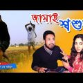 জামাই শ্বশুর। Jamai Shoshur। মজার ভিডিও। Mojar video। Bangla Natok 2020। Palki media।