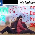 ভালোবাসা তুই -Bhalobasha Tui Apurba – Tanjin Tisha – New Bangla Natok Song 2020