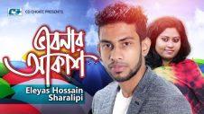 Vabonar Akash | Eleyas Hossain | Sharalipi | Shiplu | Nody | Official Music Video | Bangla Song
