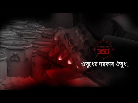 ওষুধের দরকার ওষুধ   Investigation 360 Degree   EP 112