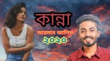 Kanna   কান্না   Arman alif New song 2020    Bangla  music Video