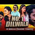 Bandhu Tomaye (No. 1 Dilwala) Bengali Dubbed Full Movie | Ram Pothineni