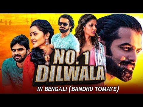 Bandhu Tomaye (No. 1 Dilwala) Bengali Dubbed Full Movie   Ram Pothineni