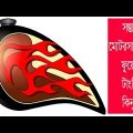 Motorcycle Fuel Tank Price In Bangladesh | Travel Bangla 24