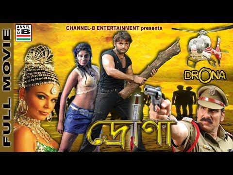 Drona   দ্রোনা   Bengali Full Movie   Nitin   Priyamani   Mukesh Rishi   Rakhi Sawant   Action