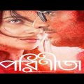 Parineeta New Bengali movie 2019 | পরিণীতা Full Movie