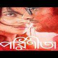 Parineeta New Bengali movie 2019 | পরিণীতা Full Movie