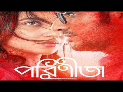 Parineeta New Bengali movie 2019   পরিণীতা Full Movie