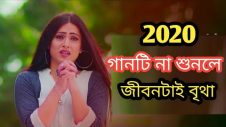New Bangla Sad Song 2020🕑Koster gaan| New Bangla Song | Fm-Series