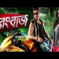 রংবাজ | Kolkata Bangla Movie | Rangbaaz | Bangali Full Movie HD | Dev | Koel Mallick