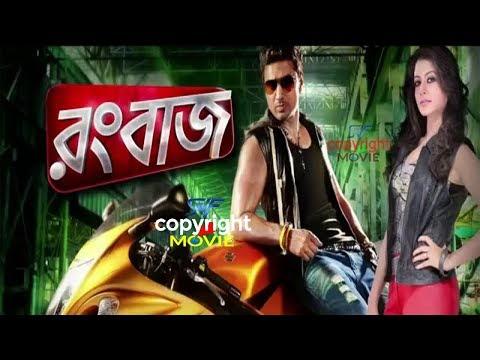 রংবাজ   Kolkata Bangla Movie   Rangbaaz   Bangali Full Movie HD   Dev   Koel Mallick