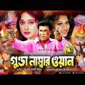 Gunda Number One | গুন্ডা নাম্বার ওয়ান | Manna, Shahnaz & Razzak | Bangla Full Movie