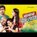 Babar Girlfriend   বাবার গার্লফ্রেন্ড   Shamim Hasan Sarkar   Sharmeen Akhee   Bangla Natok 2019
