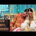 Ek Bag Bhalobasha | Bangla Natok | Eid Natok | Shammim Hasan Sarkar |Sallha Khanom Nadia|Apurbo Amin
