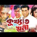 Bangla Full Movie | Kukkhato Khuni | Manna | Dipjol | Moushumi | Razzak