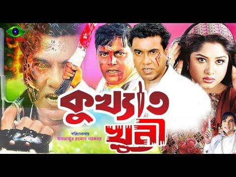 Bangla Full Movie   Kukkhato Khuni   Manna   Dipjol   Moushumi   Razzak