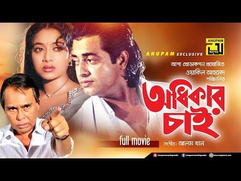 Odhikar Chai   অধিকার চাই   Shabnur & Omor Sani   Bangla Full Movie   Anupam Movies