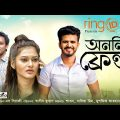Only Friend । অনলি ফ্রেন্ড । Mushfiq R Farhan । Shawon । Nadia Mim । Bangla New Natok 2020