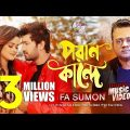 F A Sumon – Poran Kande | পরান কান্দে | New Bangla Music Video 2019 | Soundtek