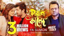 F A Sumon – Poran Kande | পরান কান্দে | New Bangla Music Video 2019 | Soundtek