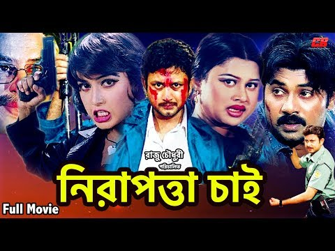 Nirapotta Chai   নিরাপত্তা চাই   Amin Khan   Mouri   Alekjander Bo   Bangla Full Movie
