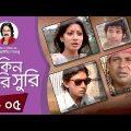 Shakin Sharishuri   Ep 05   Bangla Natok   Mosharraf Karim   Chanchal Chowdhury   A Kho Mo Hasan