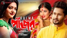 Pajor | পাঁজর | Salma | SK Trishna | Nirob | Sad Song | Official Music Video |  Bangla New Song 2020