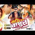 Kothin Bastob – কঠিন বাস্তব | Bangla Full Movie | Amin Khan | Riaz | Dipjol | Keya
