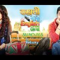 [Bangali Babu English Mem][ORIGINAL Part-2&3][Bengali Movie][Soham And Mimi][SN MOVIES][FULL HD]