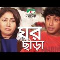 ঘর ছাড়া । Ghor Chara | Rawnak Hasan & Shoshi । Bangla Natok | Channel i TV