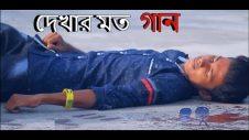 "Bangla Song Video FA Sumon 2018 – ""Emon Ekta Tumi Chai CD Choice-3""Official Music Video Bengali Gaan"