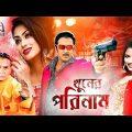 Khuner Porinaam ( খুনের পরিনাম ) – Rubel | Popy | Keya | Humayun Faridi | Bangla Full Movie HD