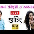 দেখুন কিভাবে নাটকের শুটিং করা হয় | Bangla natok shooting | behind the scenes|2020