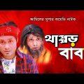 Thappor Baba । থাপ্পর বাবা । Jamil Hossain । Bangla Natok 2020