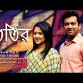 Bangla Natok | Titir | তিতির | Tahsan Khan | Urmila Srabonti Kar | তাহসান | Visual Playground | 4K