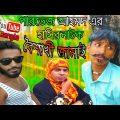 নাটকঃ বৈশাখী জামাই। Sylheti Natok। boisaki jamai। বশির মিয়ার। Bangla Natok। Sunar Bangla Natok