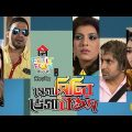 মেগা সিটির ভেগা বন্ডস – পর্ব ০৫   NEW Bangla Natok 2019   Drama Series 2019
