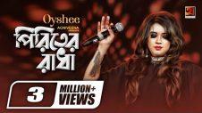 Piriter Radha | পিরিতের রাধা | Oyshee | Amit Kar | Bangla Eid Song 2019 | Official Music Video