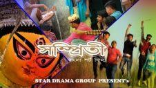Bengali Short film#Star Drama Group Official#সম্প্রীতি full movie#Sompriti full movie