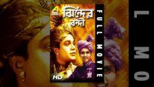 Jhinder Bondi   ঝিন্দের বন্দি   Bengali Movie   Uttam Kumar, Soumitra
