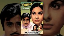 Archana | অর্চনা | Bengali Full Movie | Shubhendu Chatterjee, Madhabi Mukherjee