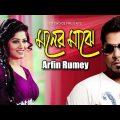 Moner Majhe | Arfin Rumey | Noumi | Official Music Video | Bangla Song | Full HD